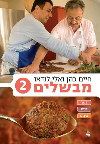 Haim Cohen and Ellie Landau`s Cook Book 2