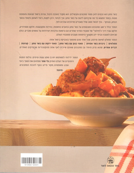 Chopped, Minced and Ground Meat Cookbook - Israel Aharoni