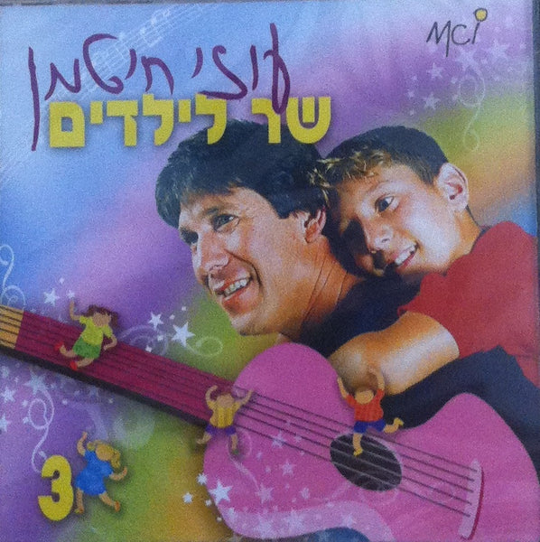 Uzi Chitman songs for kids cd # 3