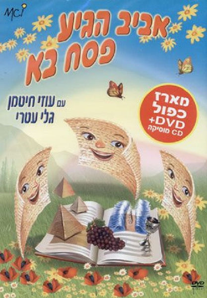 Spring and Passover - DVD+CD