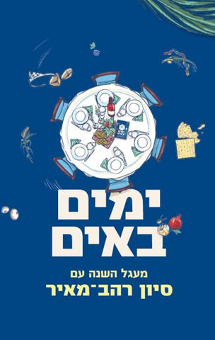 Days are Coming - Sivan Rahav Meir