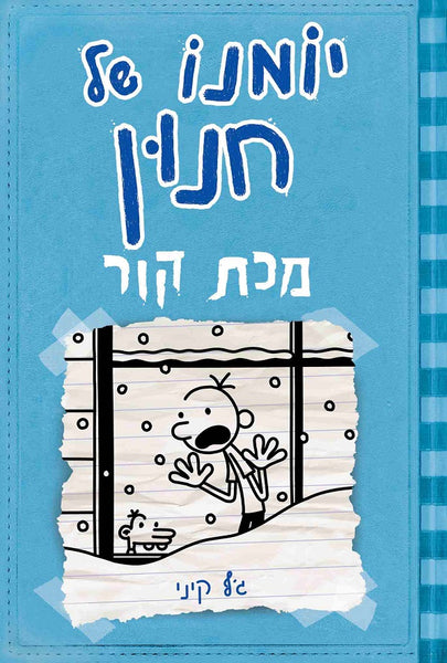 Diary of a Wimpy Kid - Cabin Fever - Jeffy Kinney