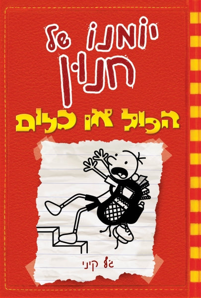 Diary of a Wimpy Kid - Double Down- Jeffy Kinney