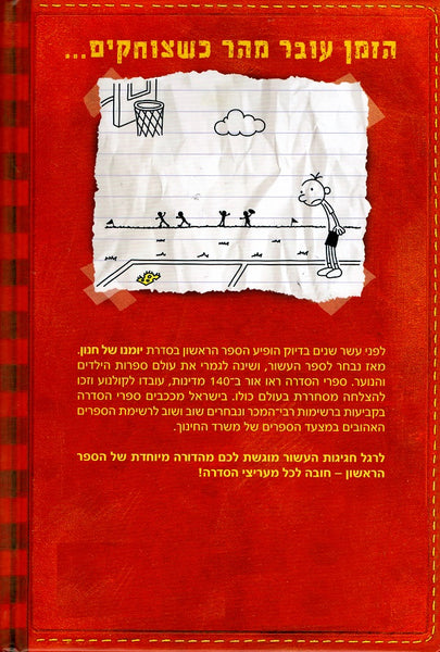 Diary of a Wimpy Kid - Jeffy Kinney