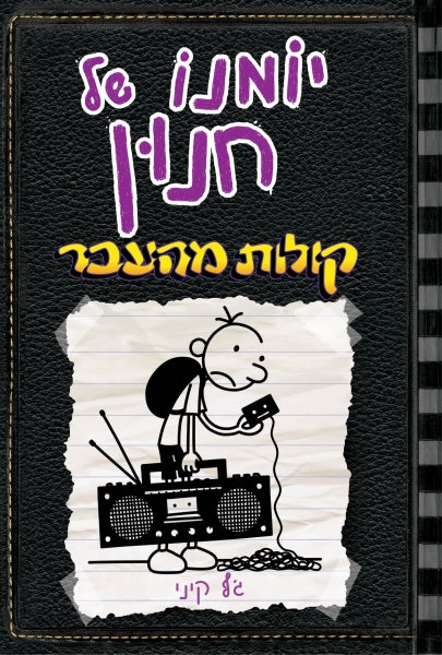 Diary of a Wimpy Kid - Old School- Jeffy Kinney