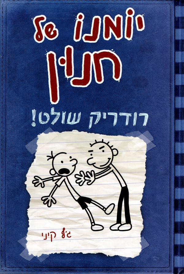 Diary Of A Wimpy Kid Rodrick Rules By Jeffy Kinney Youth Book In Hebrew Pashoshim Com