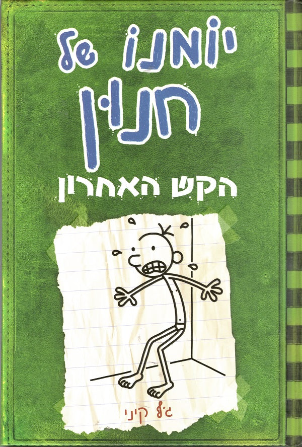 Diary Of A Wimpy Kid The Last Straw Jeffy Kinney Book In Hebrew Pashoshim Com