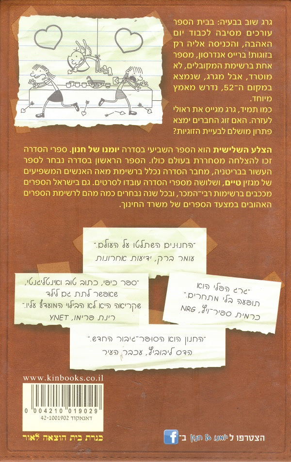 Diary of a Wimpy Kid - The Third Wheel - Jeffy Kinney (Book in Hebrew)