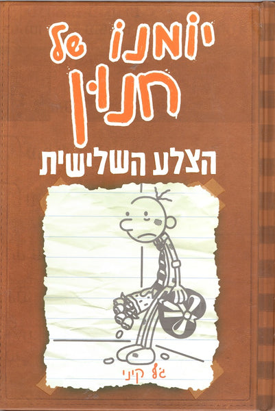 Diary of a Wimpy Kid - The Third Wheel - Jeffy Kinney