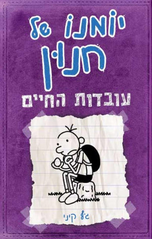 Diary of a Wimpy Kid - The Ugly Truth - Jeffy Kinney