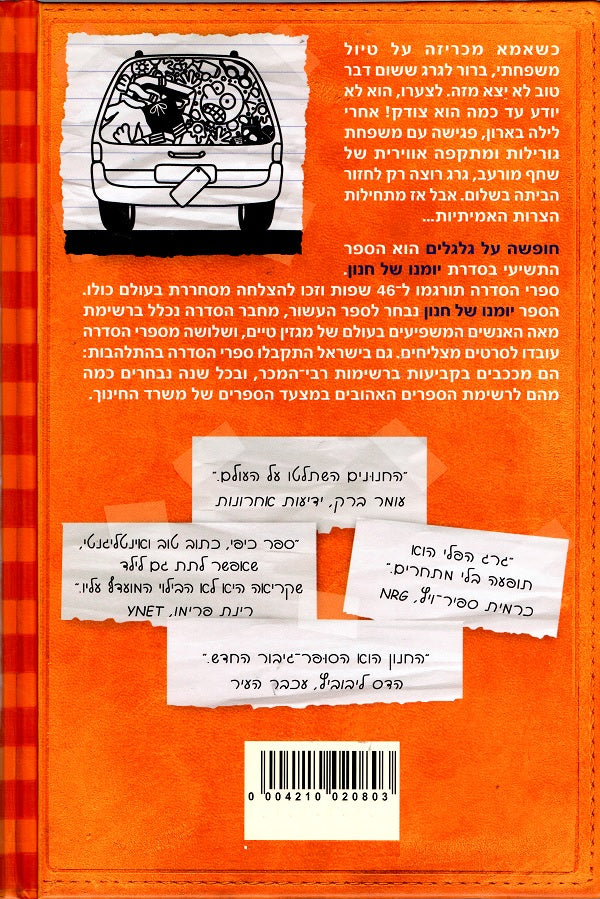 Diary of a Wimpy Kid (Book in Hebrew) - The Long Haul - Jeffy Kinney
