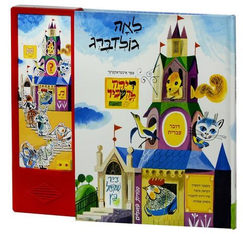 Dira Lehaskir - Interactive Hebrew Speaking Book
