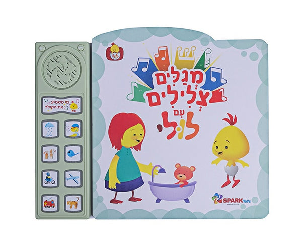 Discover Sounds with Luli - Interactive Hebrew Speaking Book
