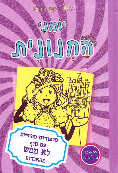 Dork Diaries - Tales From a Not So Happy Ever After