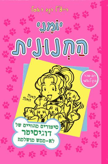 Dork Diaries - Tales From a Not So Perfect Pet Sitter