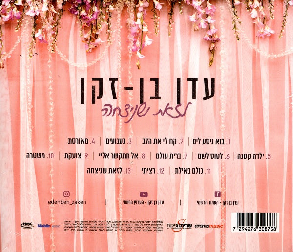 Eden Ben Zaken CD -  To The Winner - New Album 2017