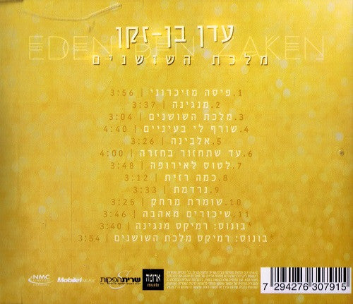 Eden Ben Zaken CD -The Roses Queen - New Album 2015