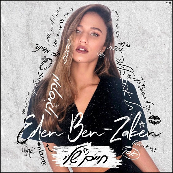 Eden Ben Zaken CD - My Life
