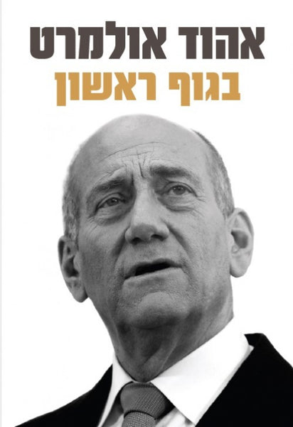 Ehud Olmert - in Person