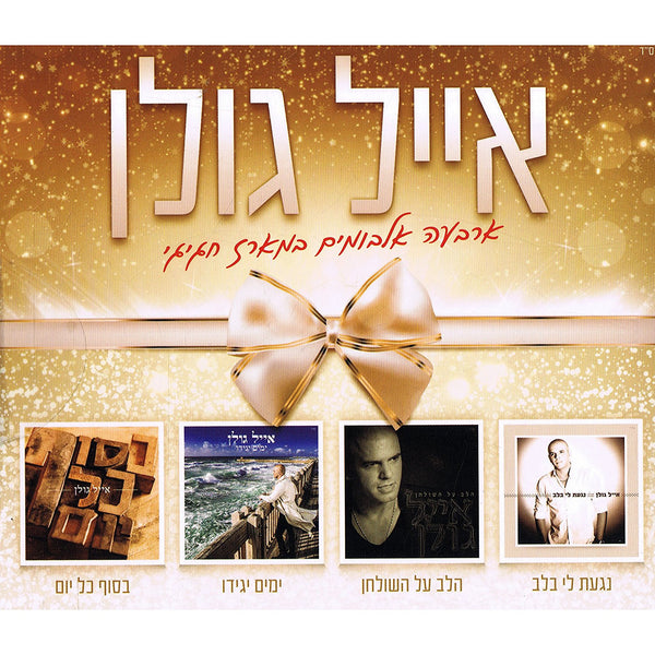 Eyal Golan 4CD's Set - The Holidays Package