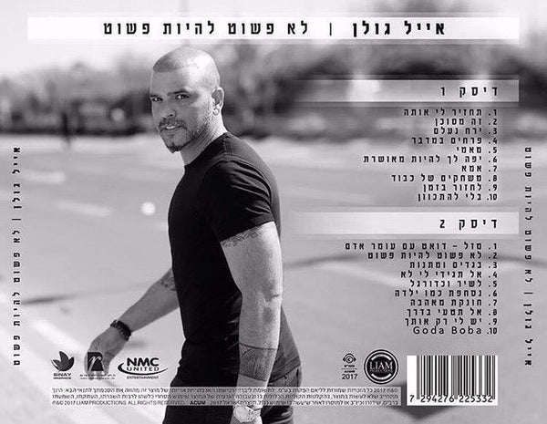 Eyal Golan 2CD's Set - It's not simple to be simple - New Album 2017