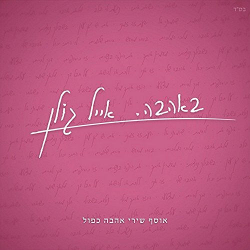 Eyal Golan 2CD's Set - With Love