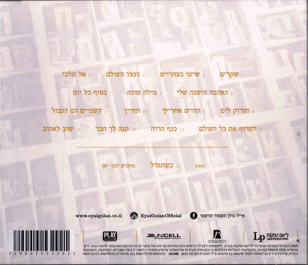 Eyal Golan CD - End of the Day New Album 2015