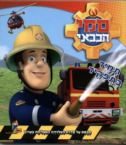 Fireman Sam - The Hero Next Door