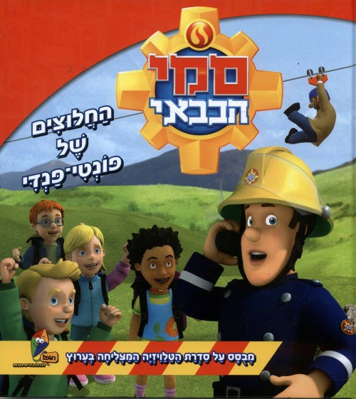 Fireman Sam- The Pontypandy Pioneers