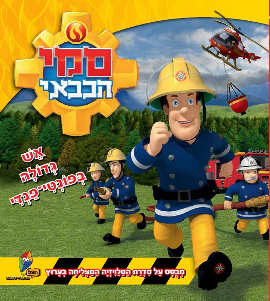 Fireman Sam - The Great Fire of Pontypandy