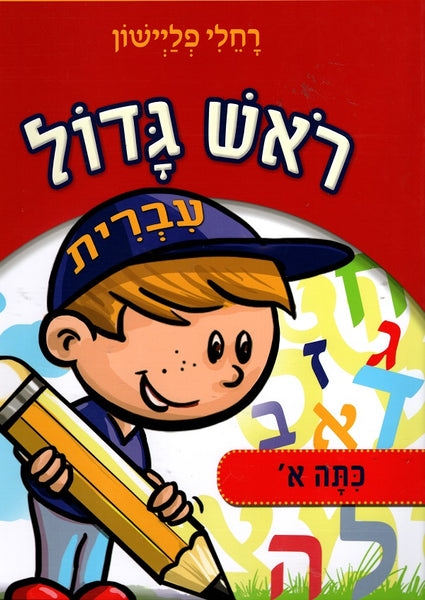 First Grade - Hebrew