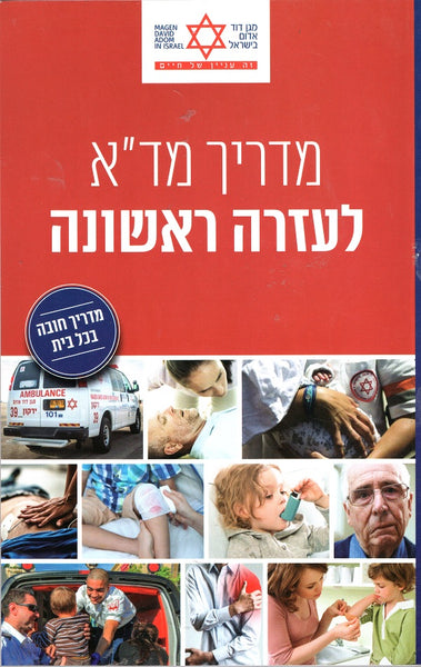 First Aid Guide - Magen David Adom