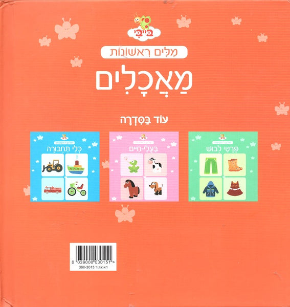 First Words in Hebrew - Foods