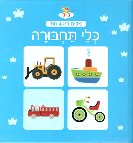 First Words in Hebrew - Vehicles