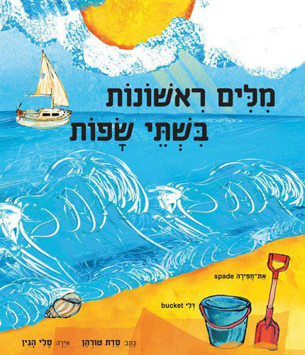 First Words Picture Dictionary - Bilingual Book in Hebrew and English