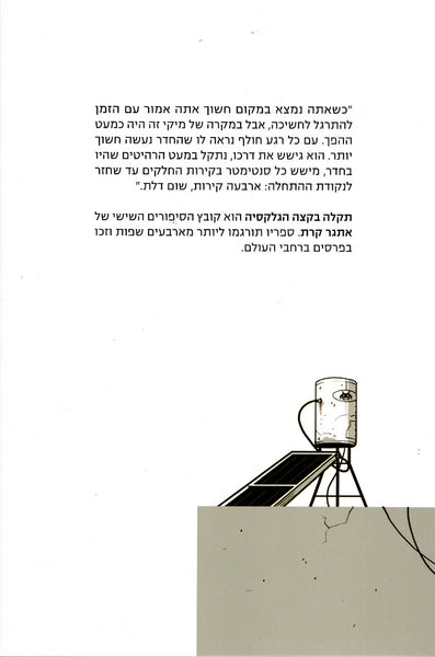 Fly Already - Etgar keret
