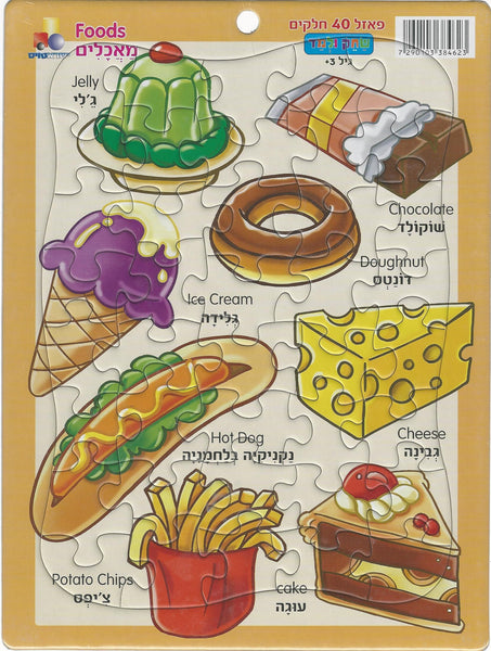 Food - Puzzle Game - Hebrew and English