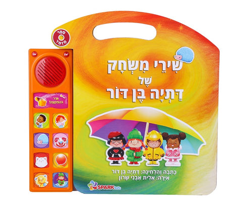 Game Songs - Interactive Hebrew Speaking Book