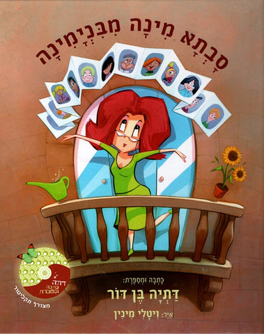 Grandma Mina from Binyamina + CD