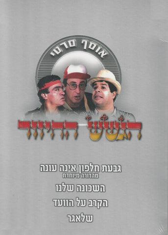 Hagashash Hahiver-  Set Box 4 Dvd