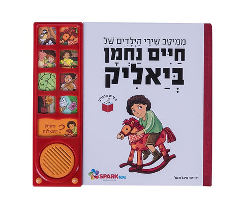 Haim Bialik Songs - Interactive Hebrew speaking book