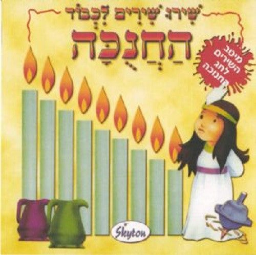 The Best Hanukkah Songs Cd