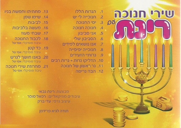 Hanukkah Songs CD - Rinat Gabay