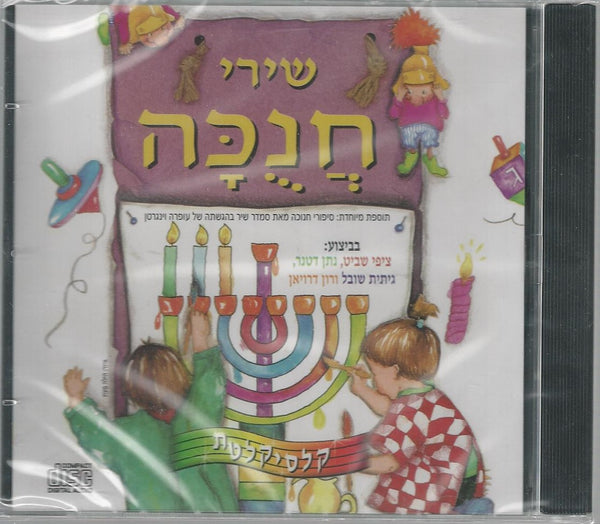 Hanukkah Songs Cd