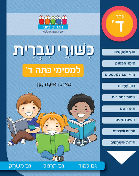 Hebrew Language skills - for fourth grade graduates