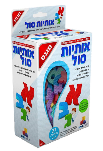 Hebrew Alphabet Letters - Magnetic Foam
