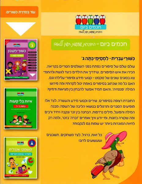 Hebrew Language skills - for Third grade graduates