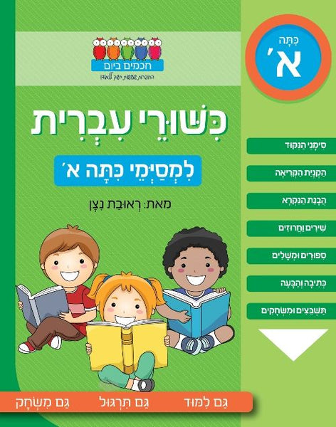 Hebrew Language Skills -  for first grade graduates