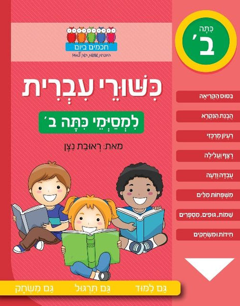 Hebrew Language skills -  for second grade graduates