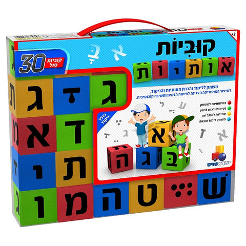 Hebrew Alphabet Foam Cubes